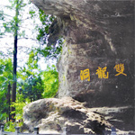 The State-Level Shuanglong Scenic Resort